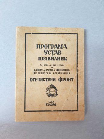 """Продавам """"ПРОГРАМА, УСТАВ И ПРАВИЛНИК на ОФ"""" от 1948 г."""