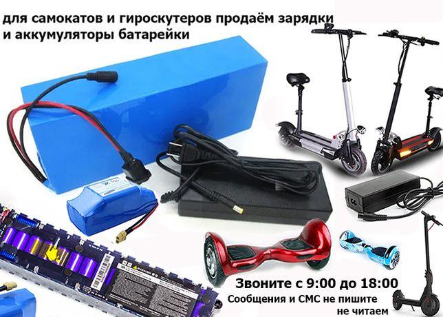 аккумуляторные батареи Li-ion и зарядки на гироскутеры и для самокатов