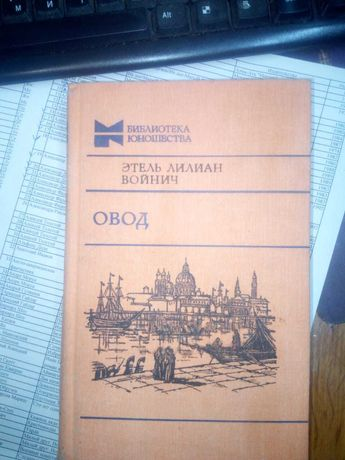 Книги Этель Лилиан Войнич (Ethel Lilian Voynich) - Овод