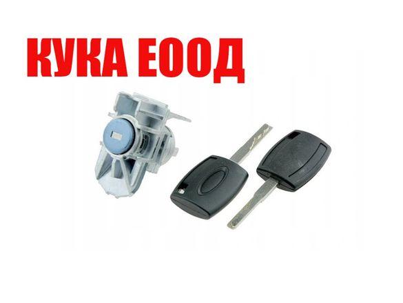 Патронник с ключове за врата Ford B-Max,C-Max,Fiesta 6,Focus 2 и други