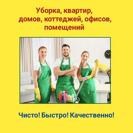 Уборка квартир,домов, коттеджей, офисов и помещений в Актау