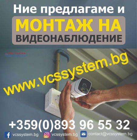Изграждане и поддръжка на видеонаблюдение и Електро за дома или офиса