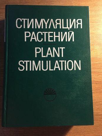 Стимуляция Растений Plant Stimulation