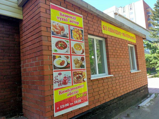 Домашняя Кухня Сатпаева 2 / Мы ждём вас