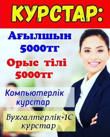 Английский язык  Шымкент Русский язык Ағылшын тілі курс Орыс тілі