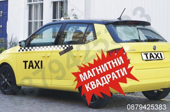 Такси магнитни ленти за врати квадрати шахматни квадратчета фолио
