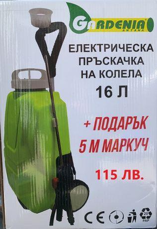 Електрическа пръскачка ГАРДЕНИЯ на колела