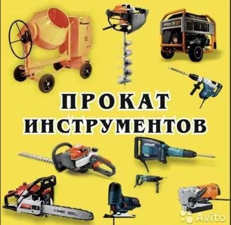 Аренда инструментов,прокат сварка,компрессор,пушка,отбойник,генератор