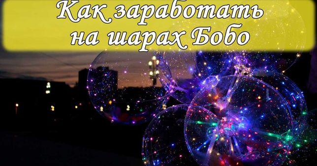 Светящиеся шары оптом! Светящиеся шары в Казахстане! BoBo оптом !