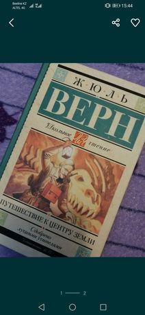 Книга Жуль Верна