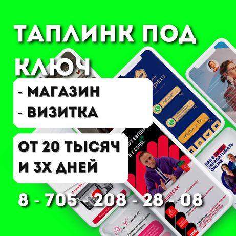 Taplink Таплинк всего за 20 тыс Сайтов Создание Гугл Реклама