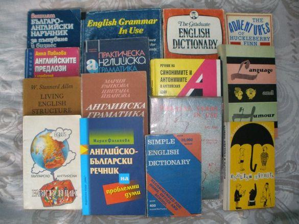 За обучение по английски език (учебници, помагала, речници, книги)