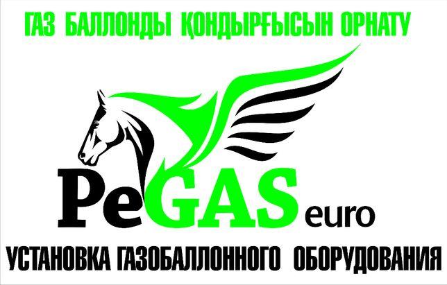 Переводим авто на ГАЗ (ГБО). Kaspi-рассрочка 0-0-24 до 20 июня.