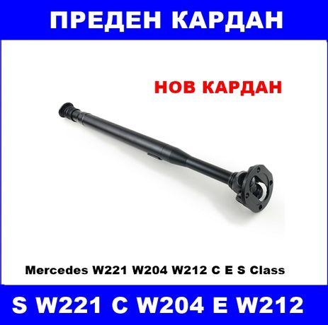 НОВ Преден кардан Mercedes W221 W204 W212 C E S Class 4matic