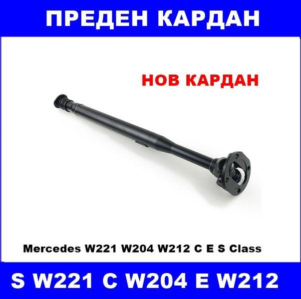 НОВ Преден кардан Mercedes W221 W204 W212 C E S Class 4matic гр. Костенец - image 1
