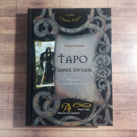 Книга Таро Темных Ангелов Алматы