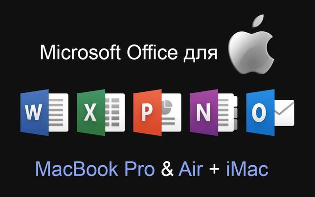Word, Excel. Программы Mac OS. Установка Ремонт Программист MacBook