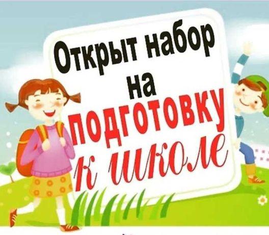 Подготовка к школе для детей с 5 лет