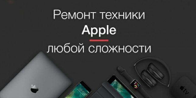 Ремонт телефонов Apple, iPhone