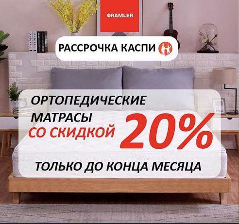 Фирменные ортопедические матрас Шымкент. РАССРОЧКА