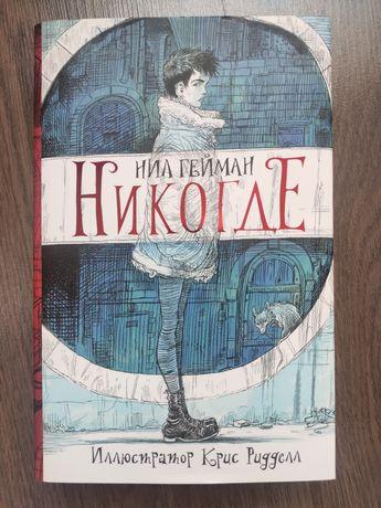 Книги Нил Гейман Никогде Алматы
