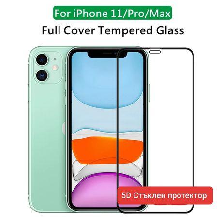 5D Стъклен протектор за iPhone 11 / 11 Pro / Pro Max за целия дисплей