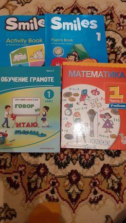Книги для 1 класса и 0 класс