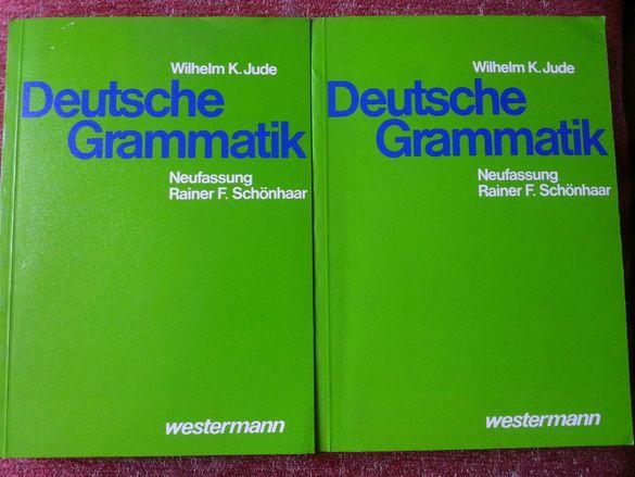 Немска граматика