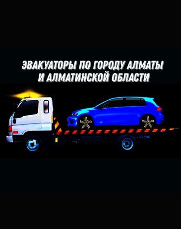 Алматы и область эвакуаторы по городу быстро и недорого дёшево з
