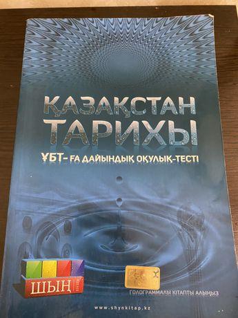 Книга Казахстан тарихы