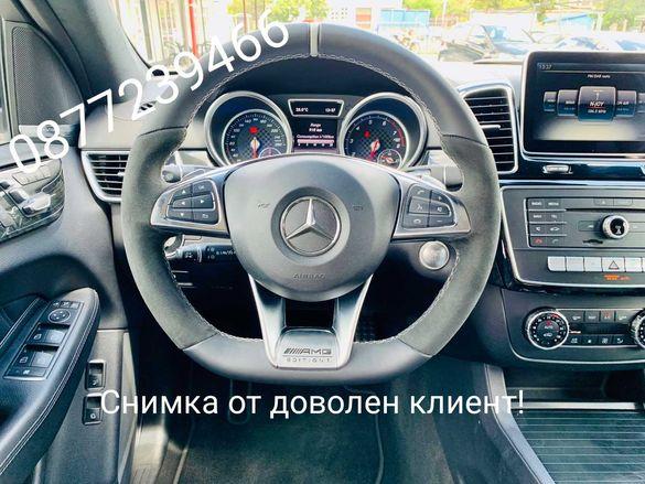 AMG капак за волан Мерцедес w212 w213 w222 w218 w205 w166 w292