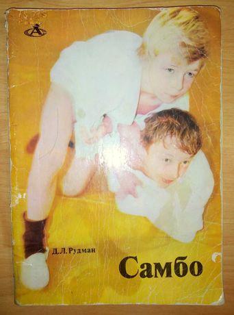 """Учебник Рудман Д. """"Самбо"""" 1979г."""