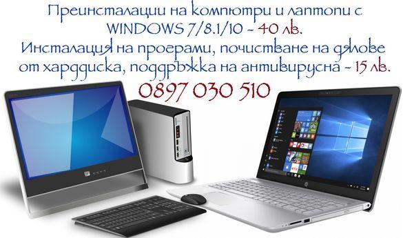 Поддръжка и преинсталации на лаптопи и компютри