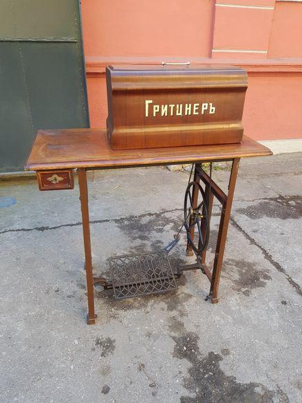 Шевна машина Грицнеръ