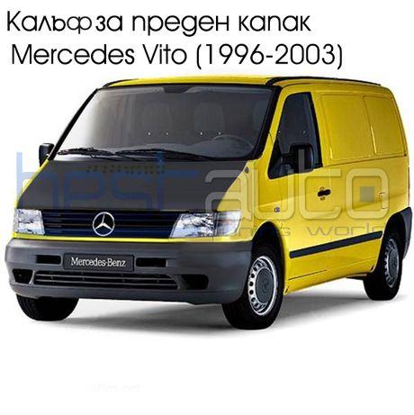 Калъф за преден капак Mercedes Vito (1996-2003)