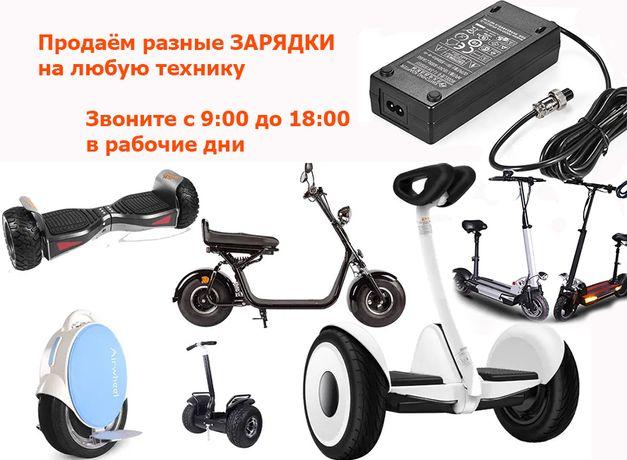 на Sigwey NineBot и для других самокатов/скутеров зарядные устройства