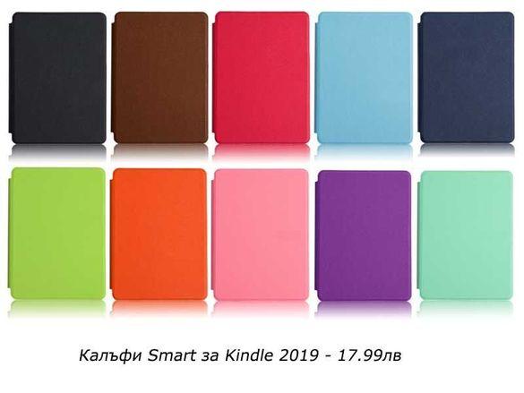 Предпазни калъфи за електронни четци kindle 2019