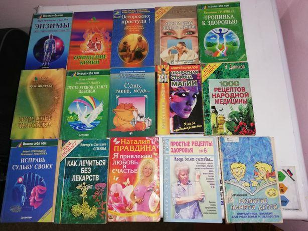 Библиотека лечебных книг