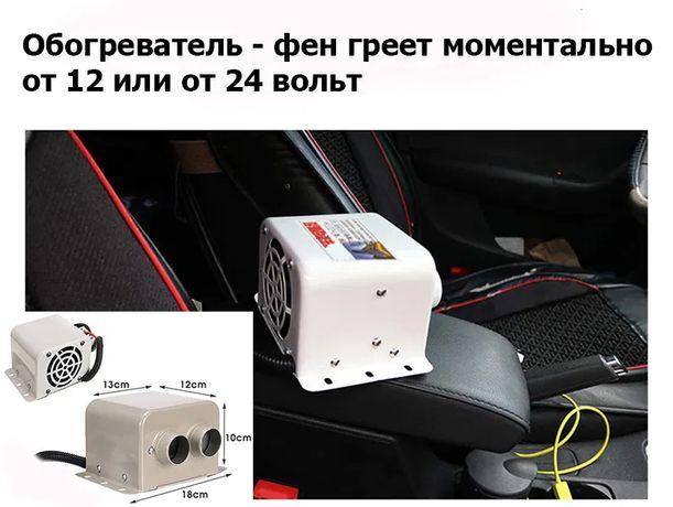 Дополнительный ОБОГРЕВАТЕЛЬ в машину Электро-фен авто-печка на 12в 24в