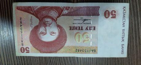 купюра 50 тенге 1993 года