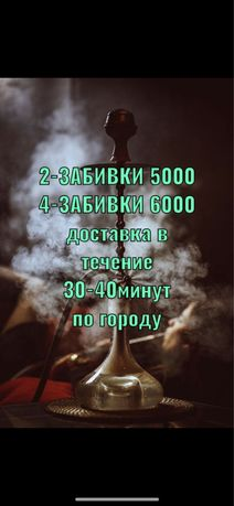 Аренда Kальянa,Kальян на дом,доставка 24/7 іұіқ