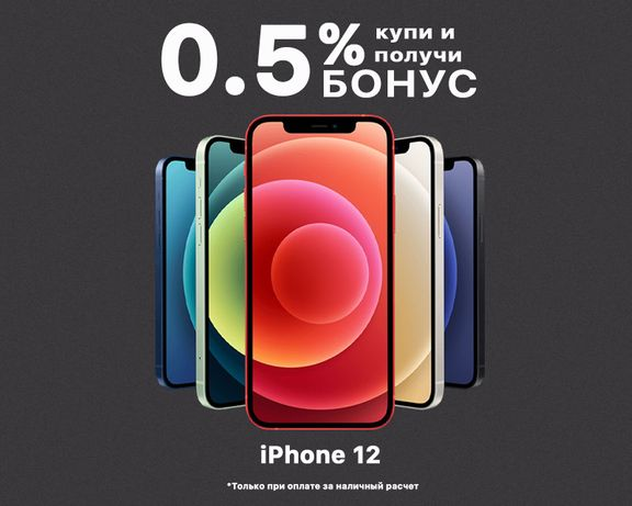 NEW!!! iPhone 12 64/ Новые Айфон 12 128 gb 256 Доставка. Акция! Скидка