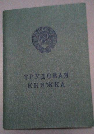 Трудовая книжка СССР (1974г.) КазССР, Советская!