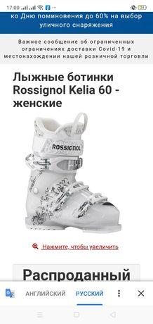 Лыжные ботинки ROSSIGNOL Kelia 60, размер 245_288мм