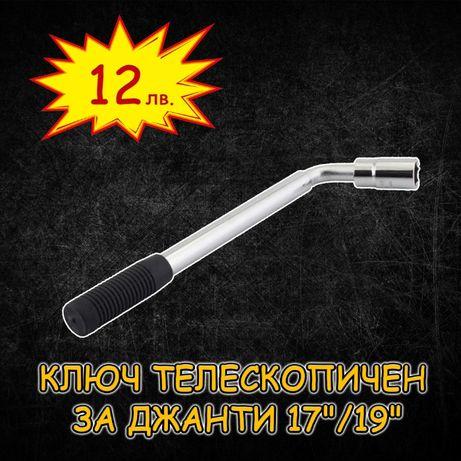 """Ключ телескопичен за джанти 17""""/19"""""""