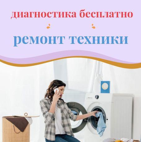 Ремонт холодильников морозильников стиральных машин духовок пылесосов