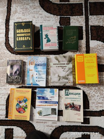 Продам книги и словари