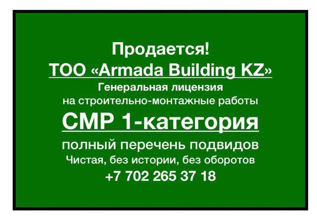 Продам ТОО Armada Building KZ - Строительная лицензия СМР 1-категория