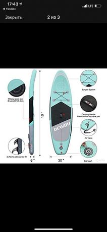 sup board сап доска
