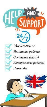 Помощь по английскому языку